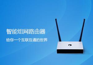 """""""蒲公英智能组网路由器,给你一个互联互通的世界。"""""""